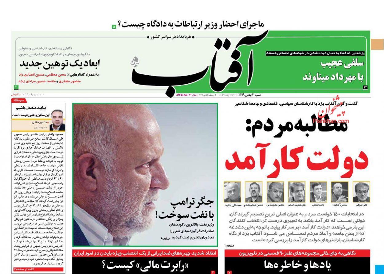 عناوین اخبار روزنامه آفتاب یزد در روز شنبه ۴ بهمن