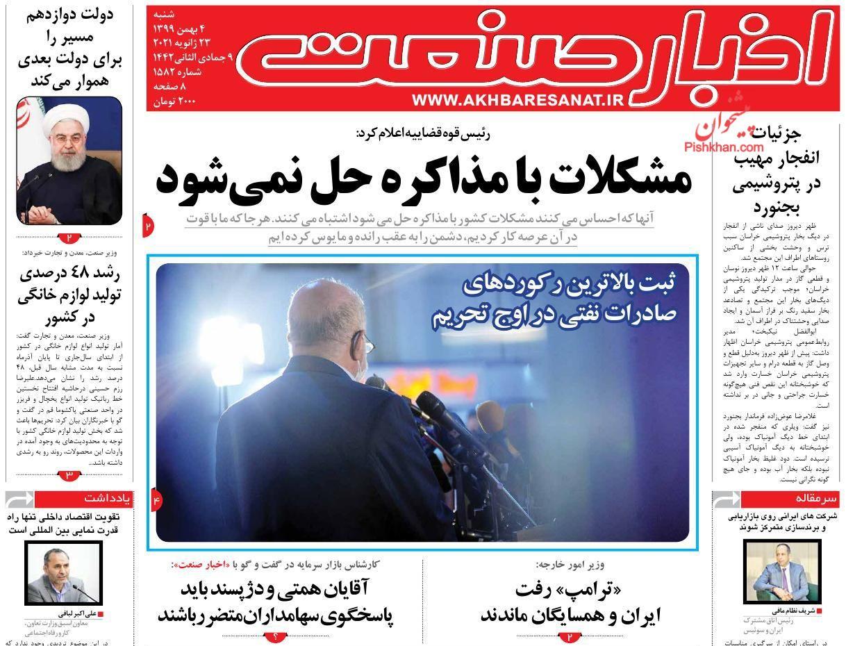 عناوین اخبار روزنامه اخبار صنعت در روز شنبه ۴ بهمن