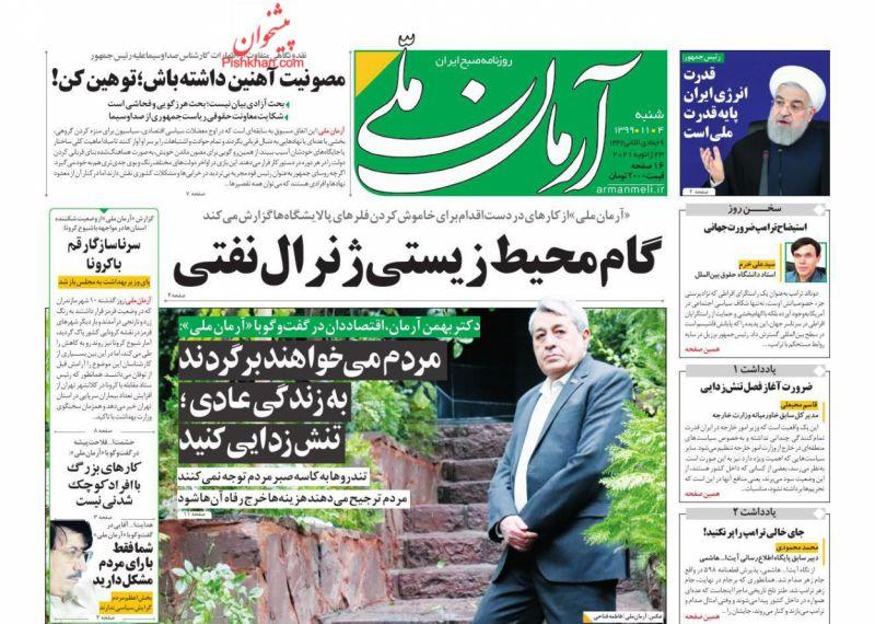 عناوین اخبار روزنامه آرمان ملی در روز شنبه ۴ بهمن
