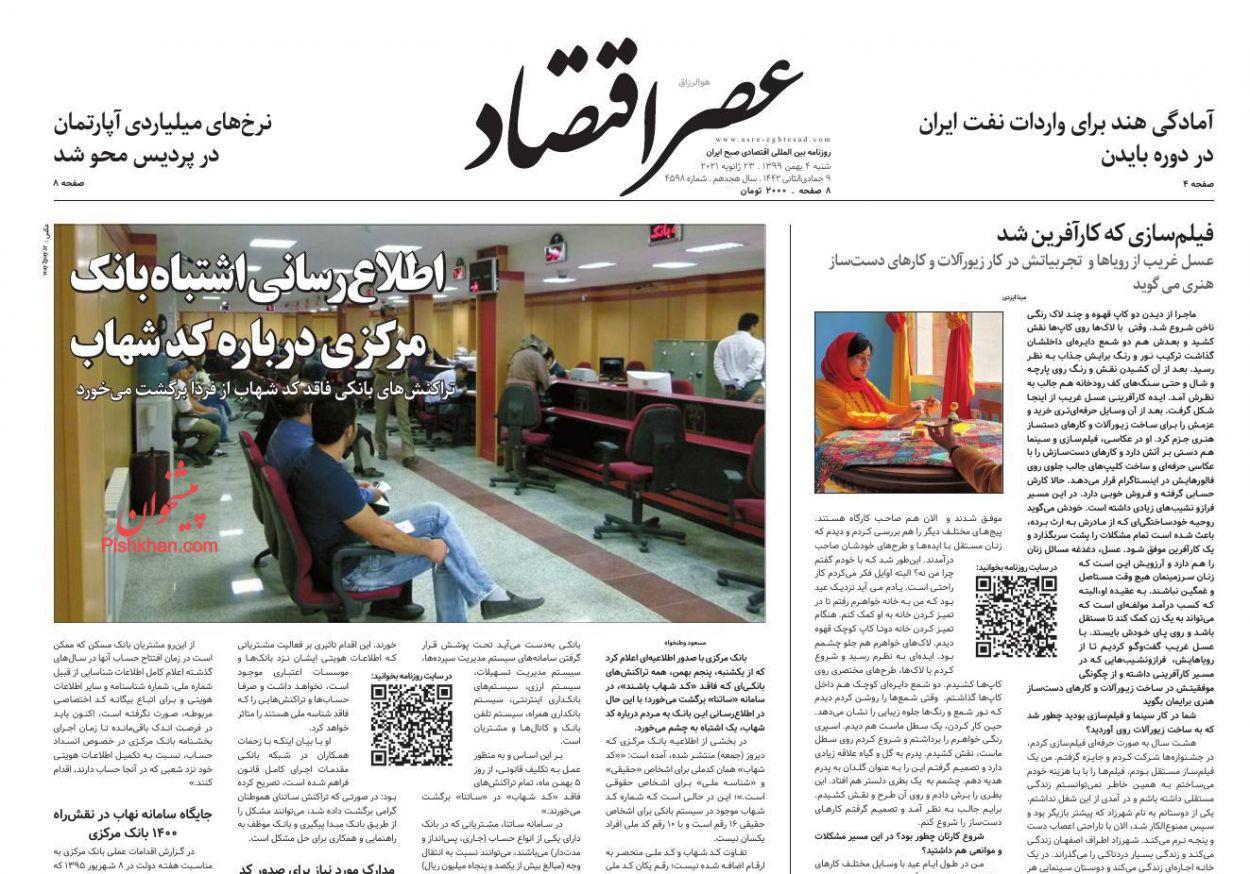 عناوین اخبار روزنامه عصر اقتصاد در روز شنبه ۴ بهمن