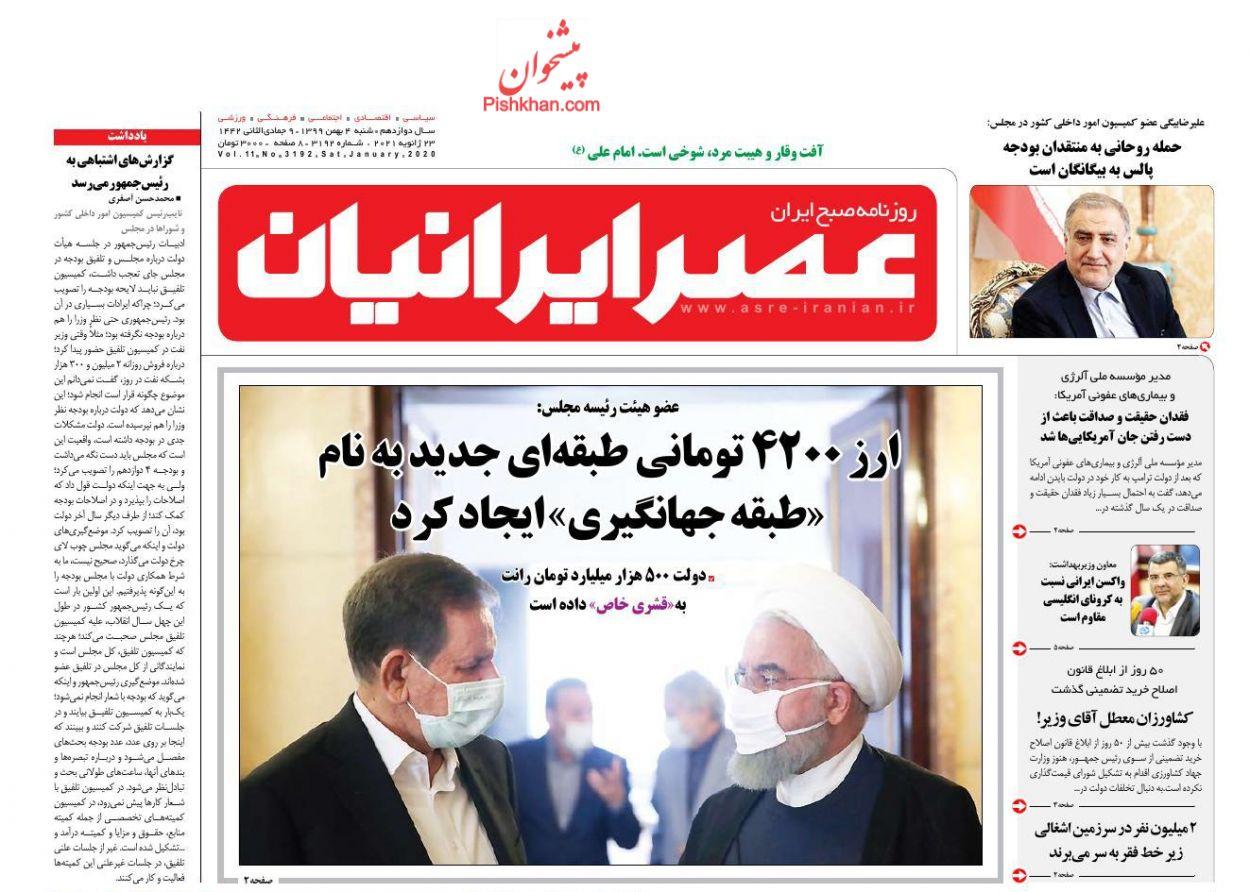عناوین اخبار روزنامه عصر ایرانیان در روز شنبه ۴ بهمن