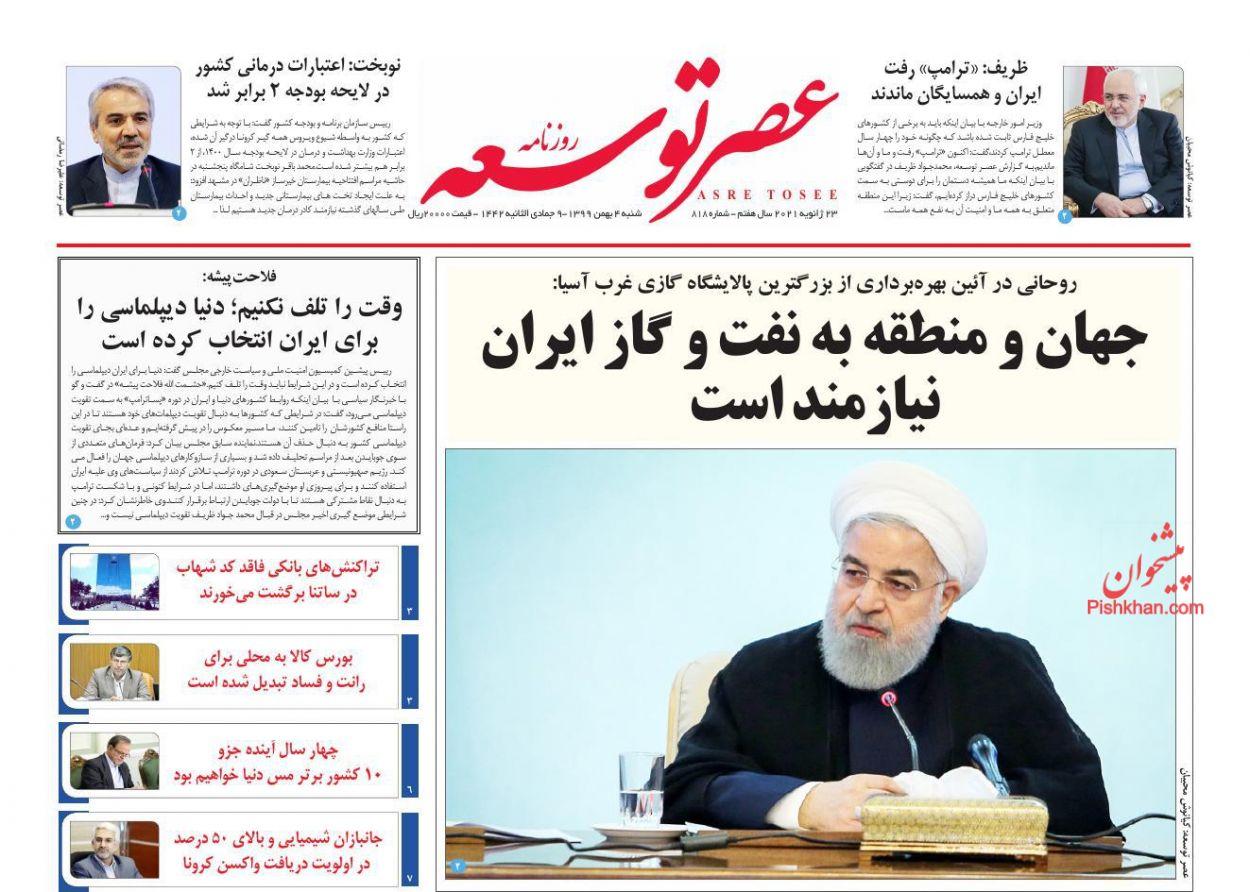 عناوین اخبار روزنامه عصر توسعه در روز شنبه ۴ بهمن