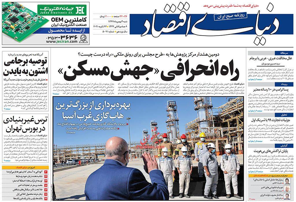 عناوین اخبار روزنامه دنیای اقتصاد در روز شنبه ۴ بهمن