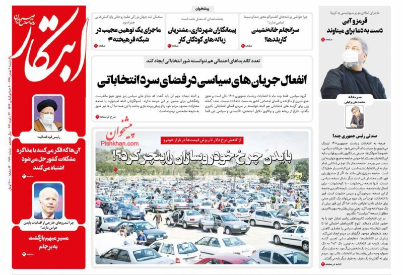 عناوین اخبار روزنامه ابتکار در روز شنبه ۴ بهمن