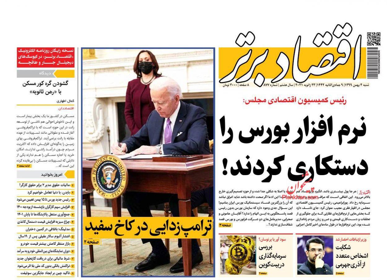 عناوین اخبار روزنامه اقتصاد برتر در روز شنبه ۴ بهمن