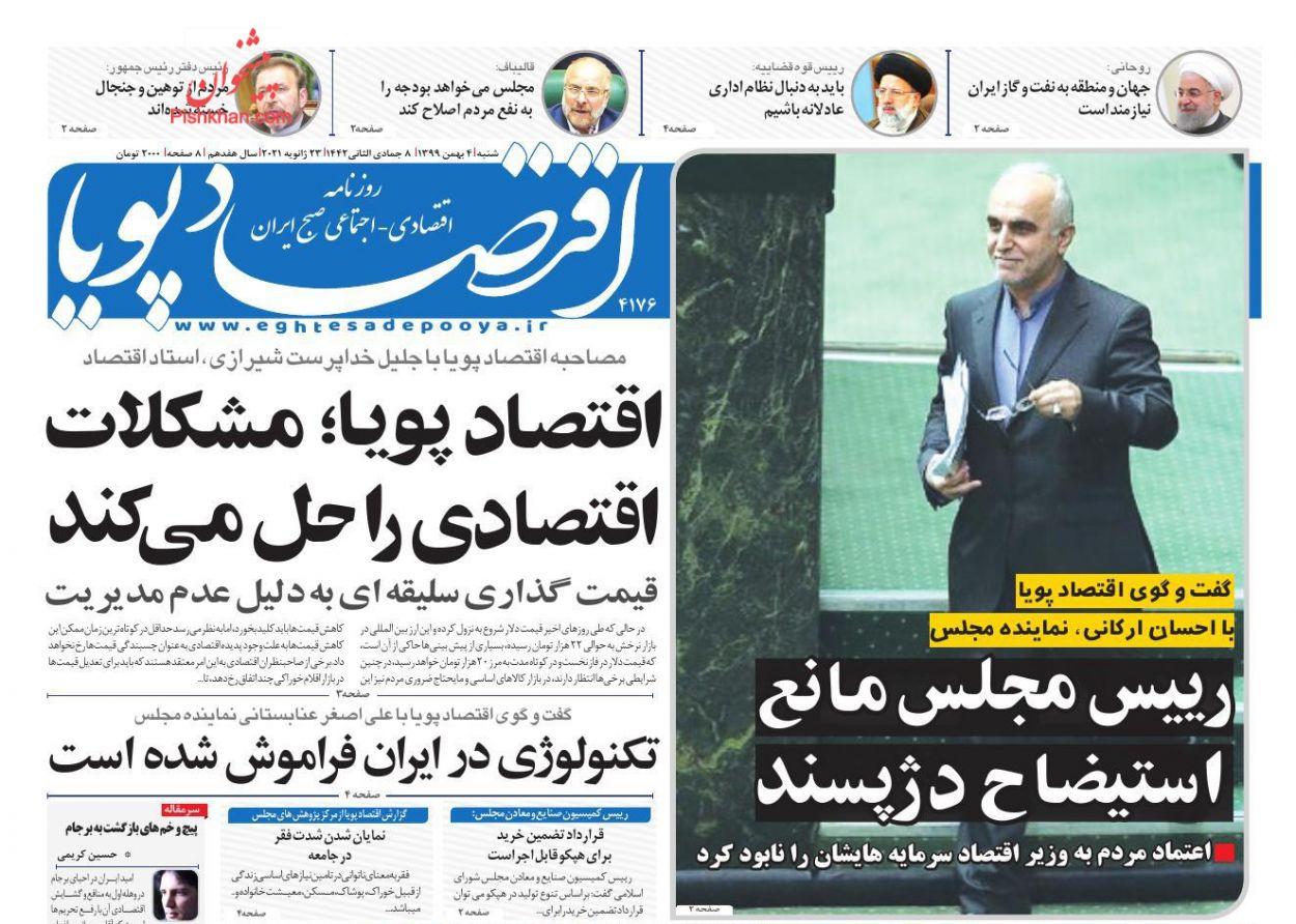 عناوین اخبار روزنامه اقتصاد پویا در روز شنبه ۴ بهمن