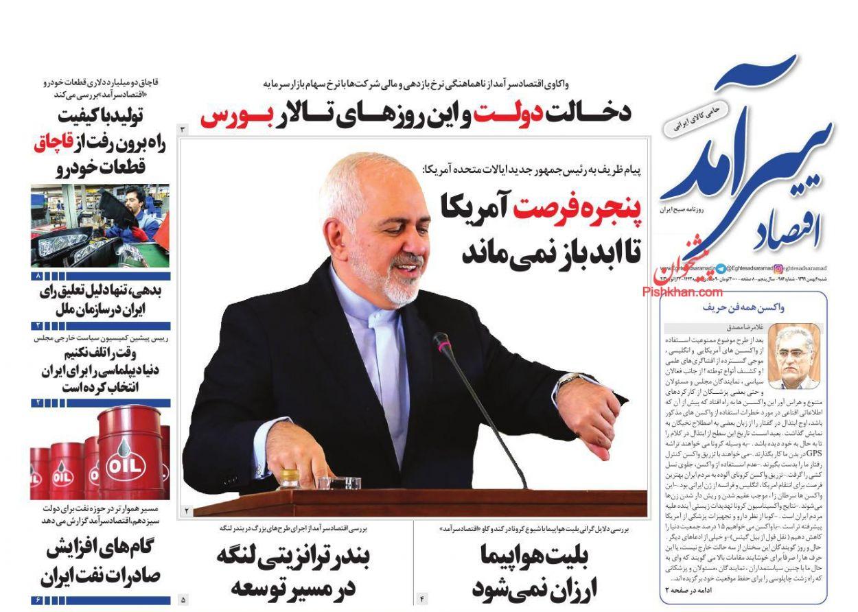 عناوین اخبار روزنامه اقتصاد سرآمد در روز شنبه ۴ بهمن
