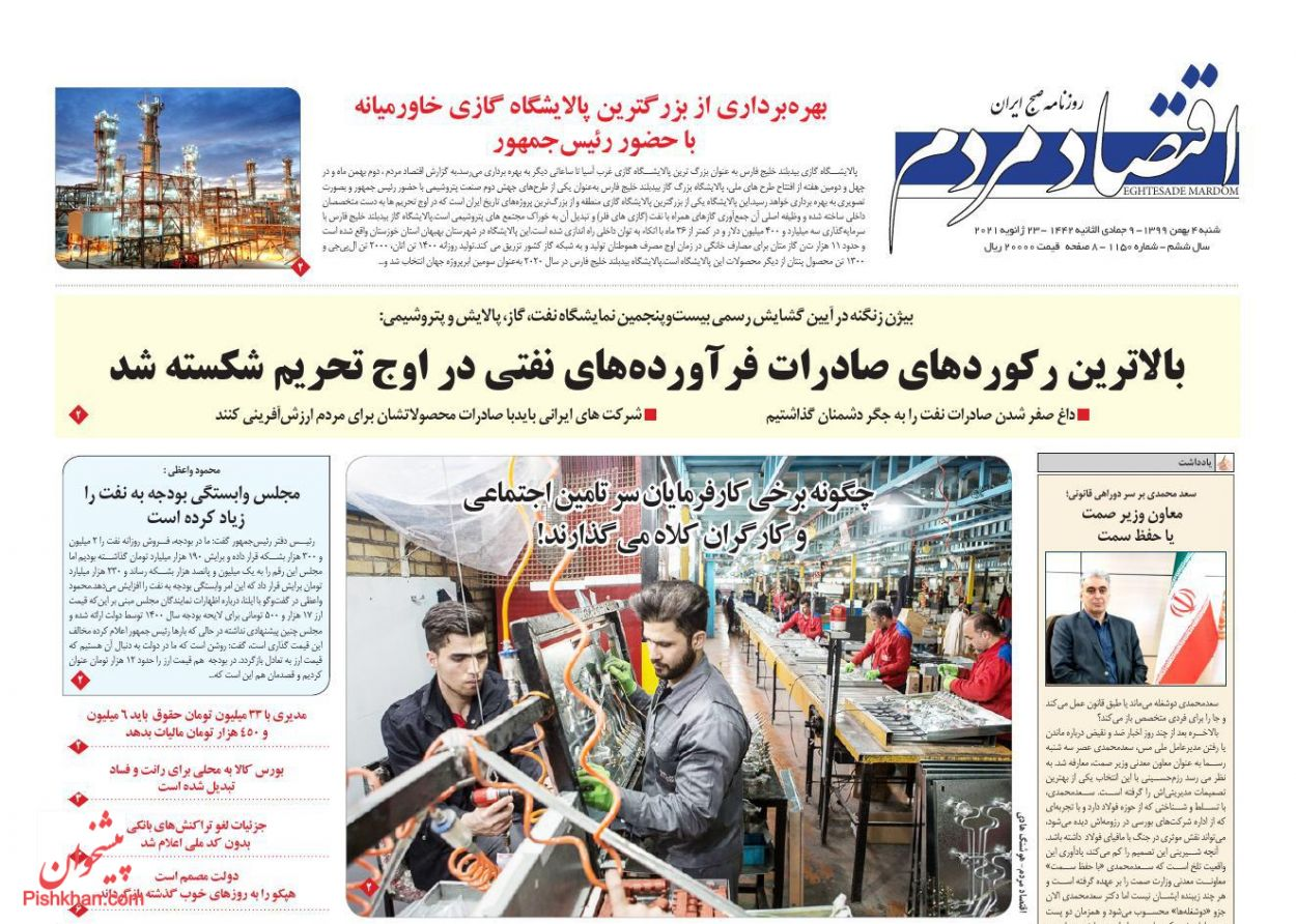 عناوین اخبار روزنامه اقتصاد مردم در روز شنبه ۴ بهمن