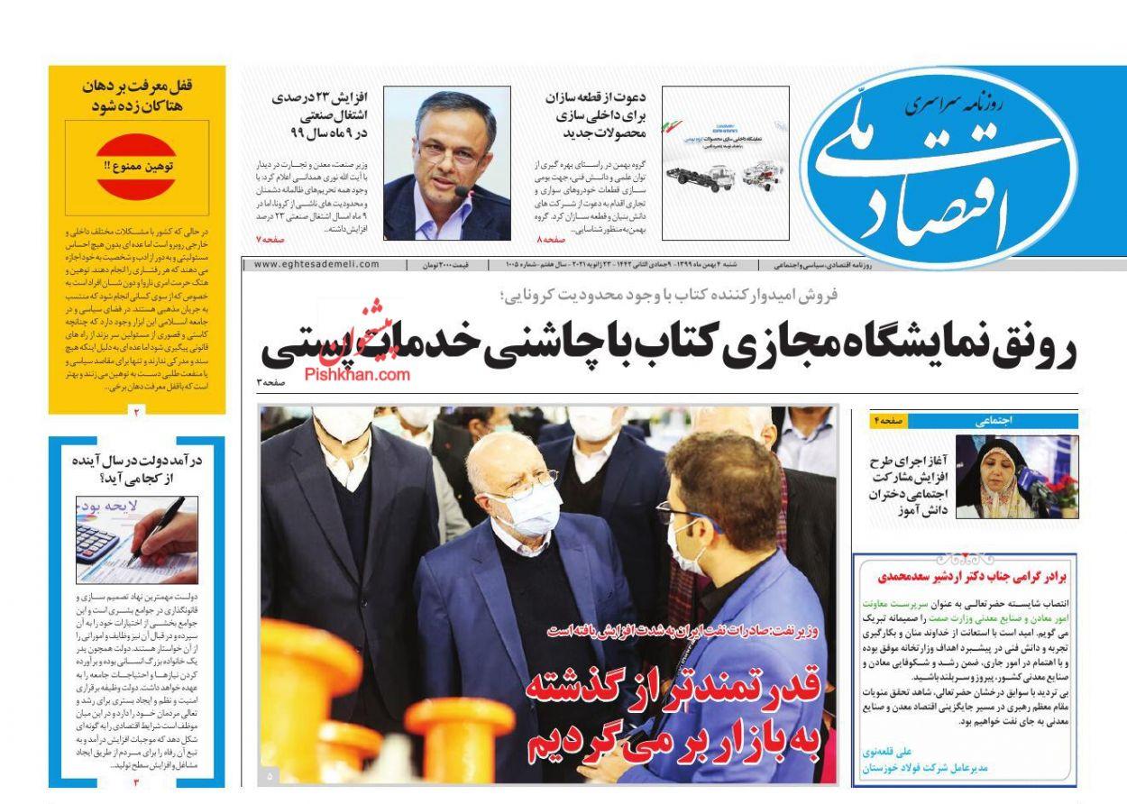 عناوین اخبار روزنامه اقتصاد ملی در روز شنبه ۴ بهمن