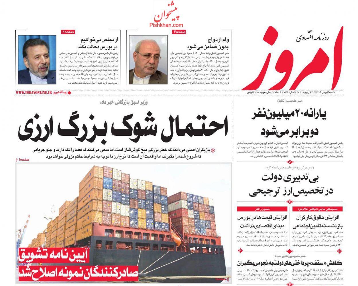 عناوین اخبار روزنامه امروز در روز شنبه ۴ بهمن