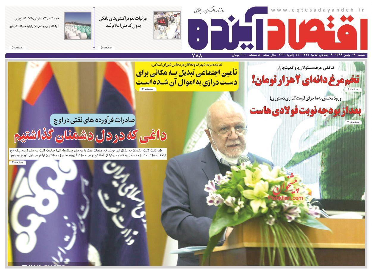 عناوین اخبار روزنامه اقتصاد آینده در روز شنبه ۴ بهمن