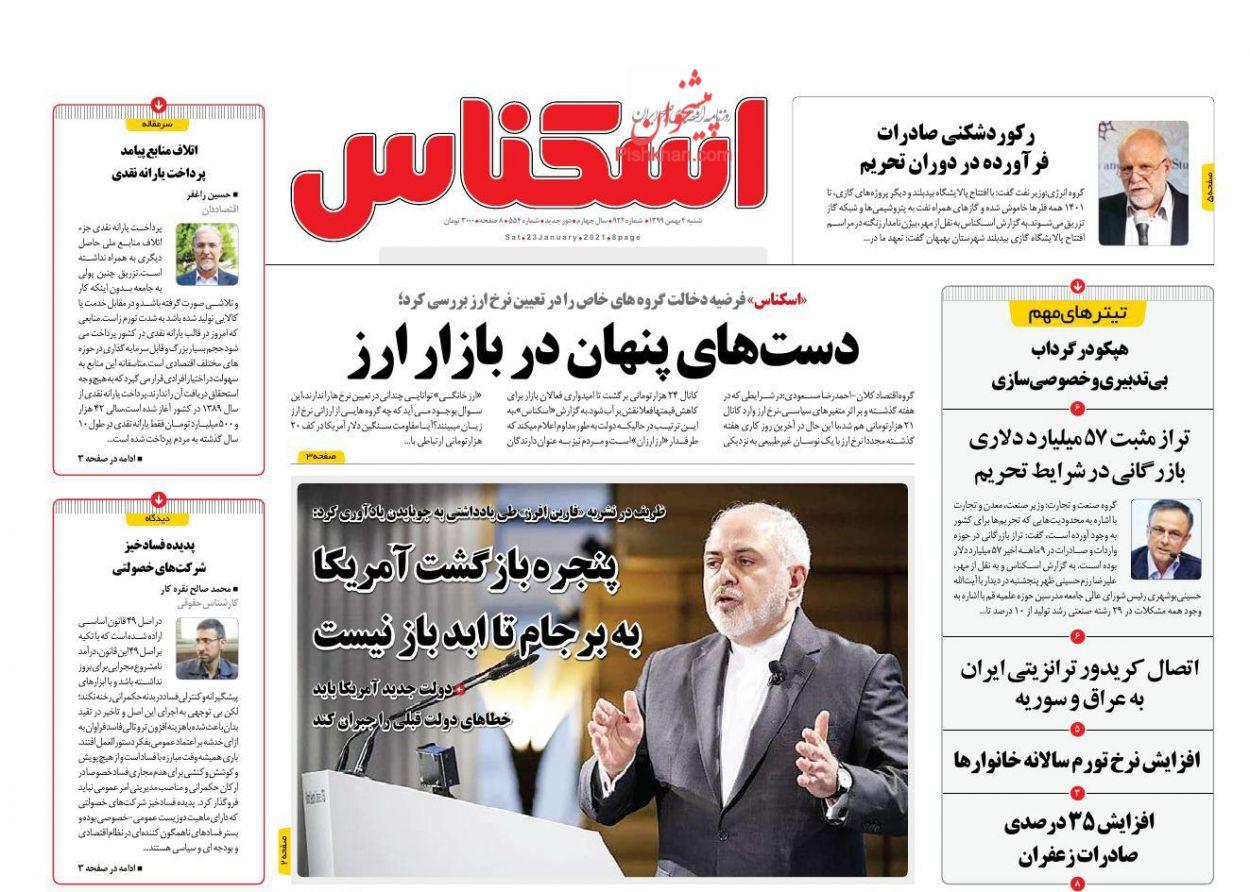 عناوین اخبار روزنامه اسکناس در روز شنبه ۴ بهمن