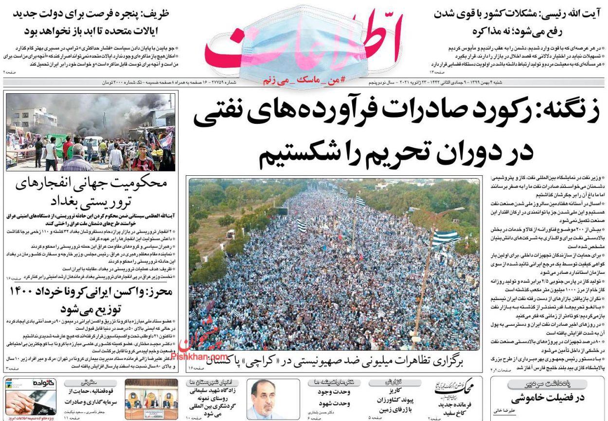 عناوین اخبار روزنامه اطلاعات در روز شنبه ۴ بهمن
