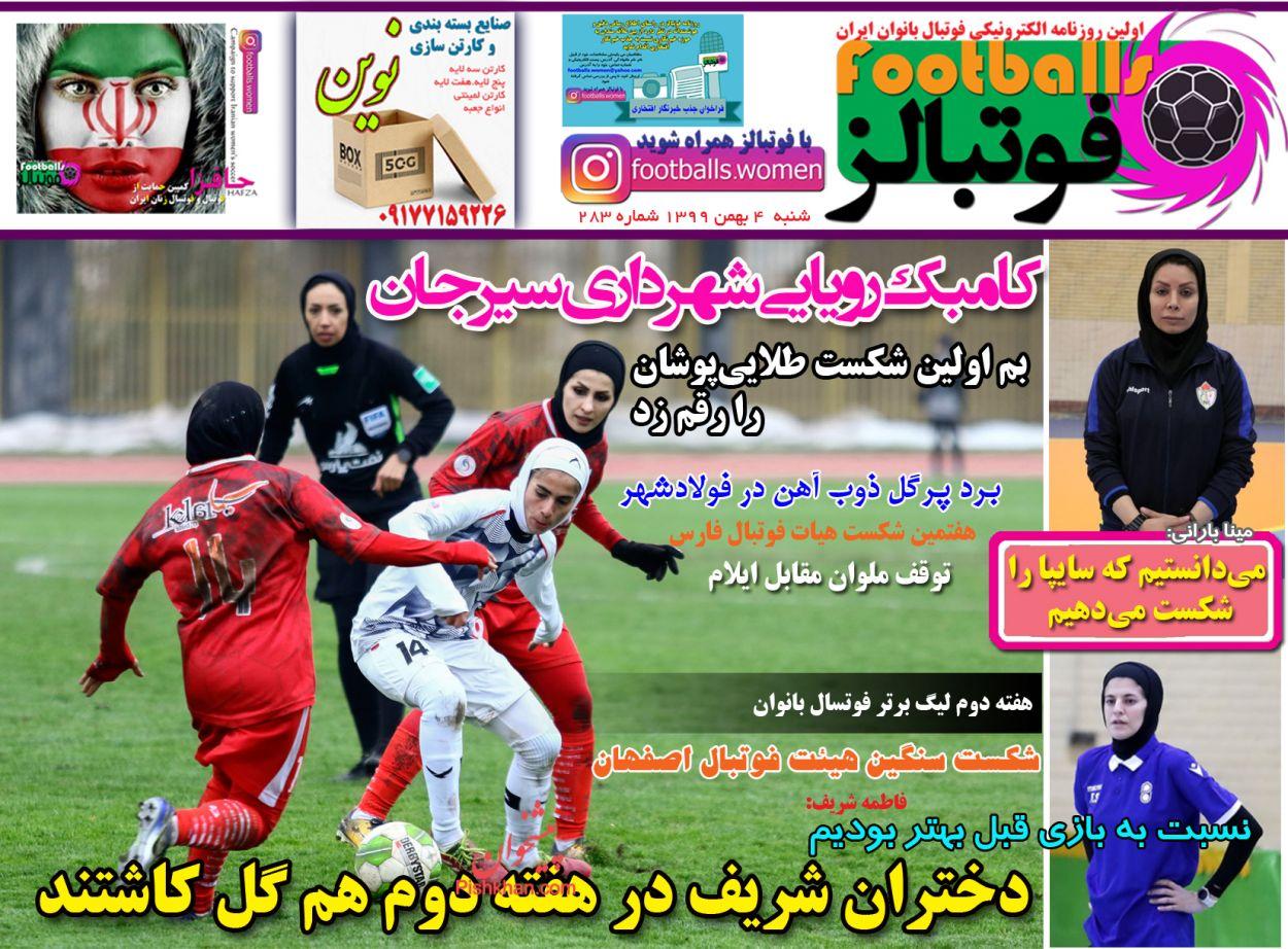 عناوین اخبار روزنامه فوتبالز در روز شنبه ۴ بهمن