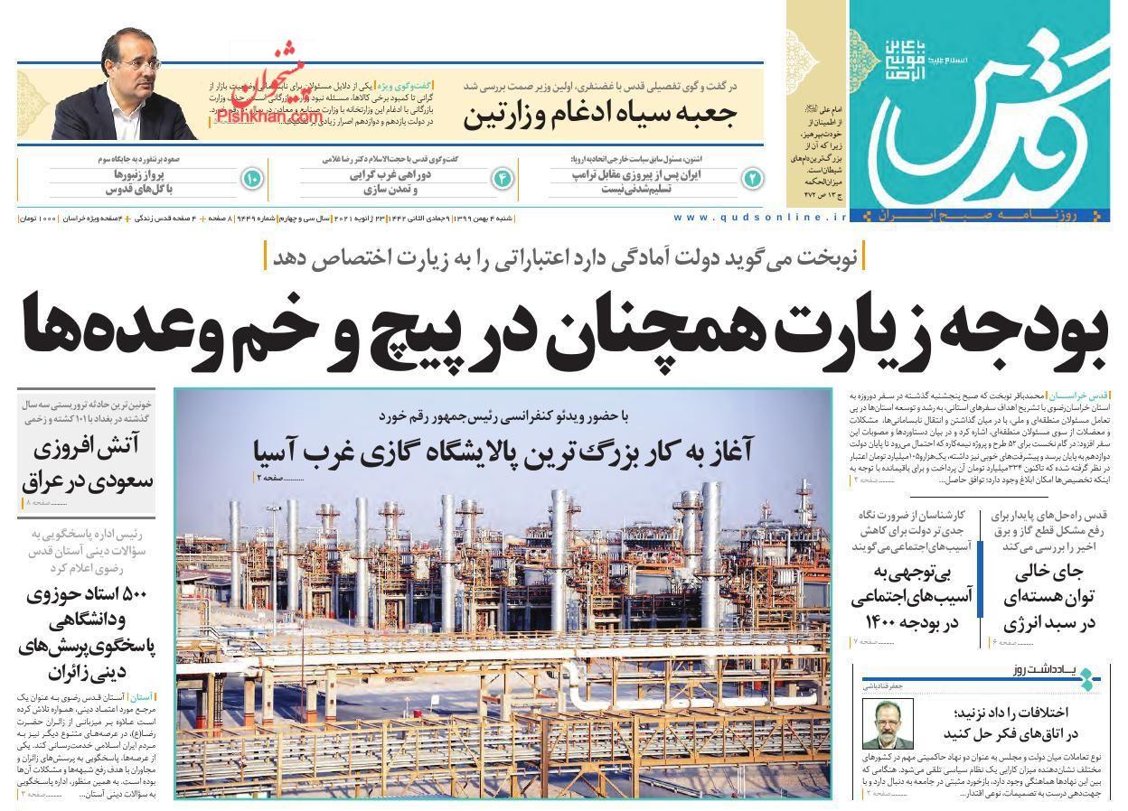 عناوین اخبار روزنامه قدس در روز شنبه ۴ بهمن