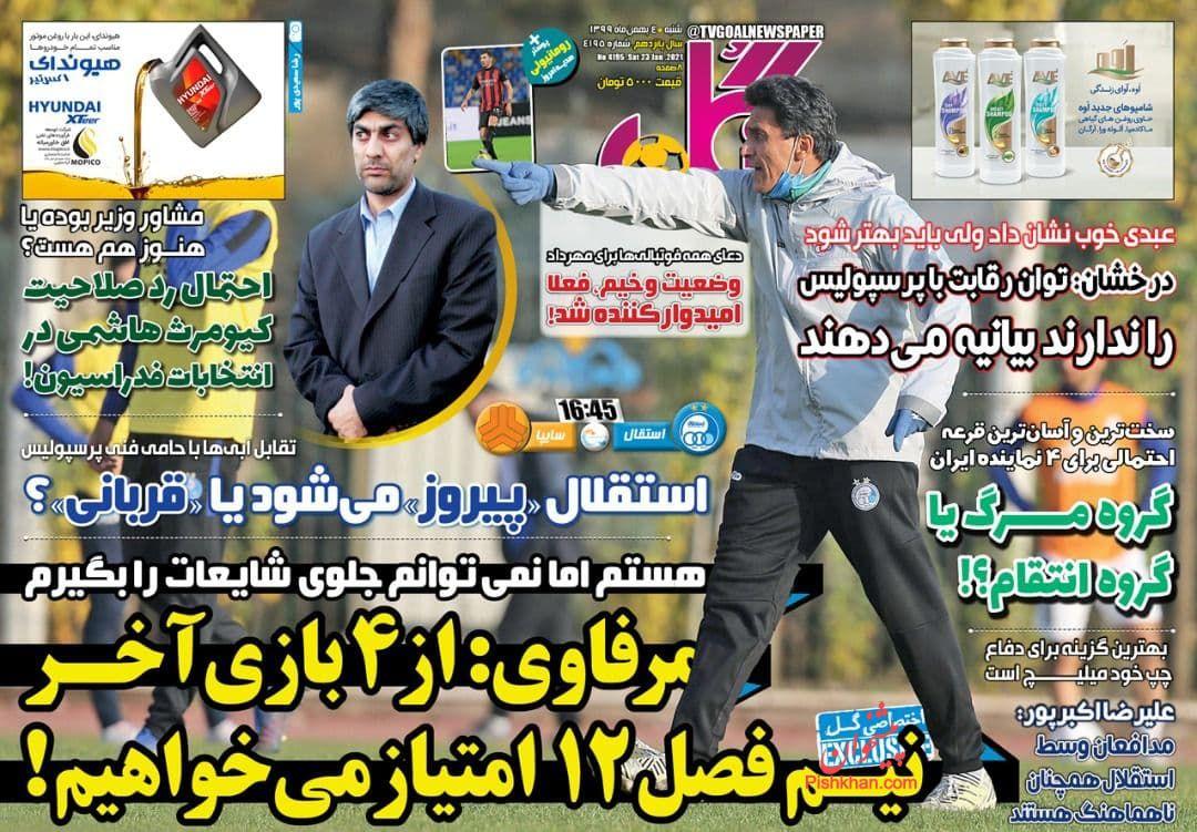عناوین اخبار روزنامه گل در روز شنبه ۴ بهمن
