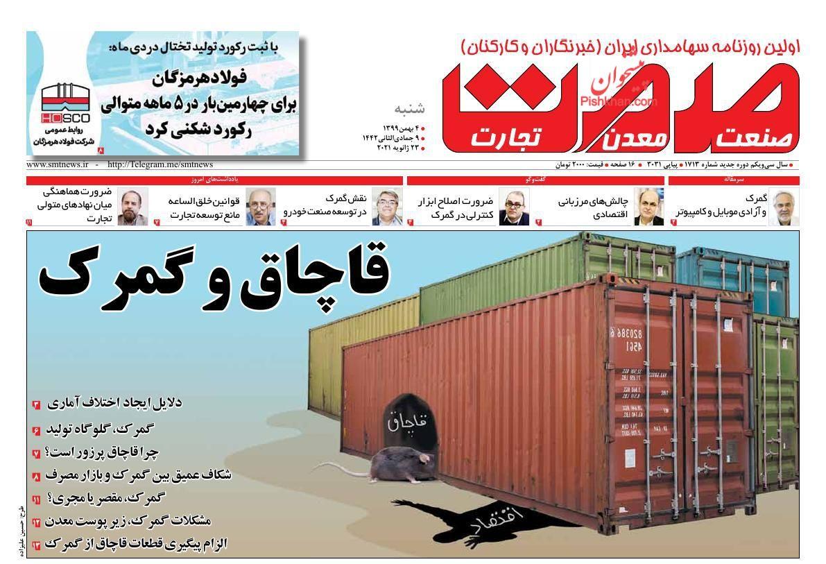 عناوین اخبار روزنامه صمت در روز شنبه ۴ بهمن