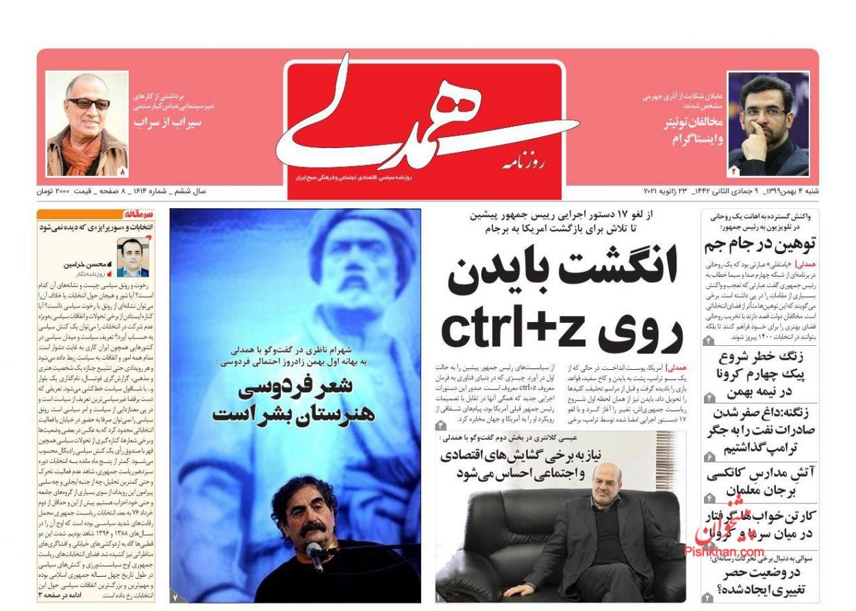 عناوین اخبار روزنامه همدلی در روز شنبه ۴ بهمن