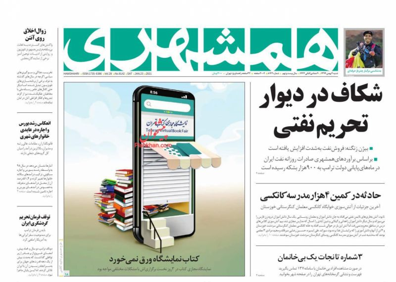 عناوین اخبار روزنامه همشهری در روز شنبه ۴ بهمن