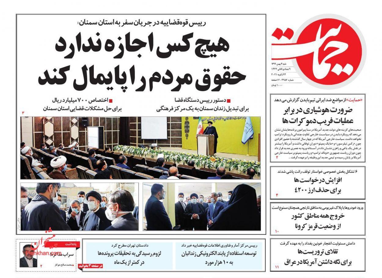 عناوین اخبار روزنامه حمایت در روز شنبه ۴ بهمن