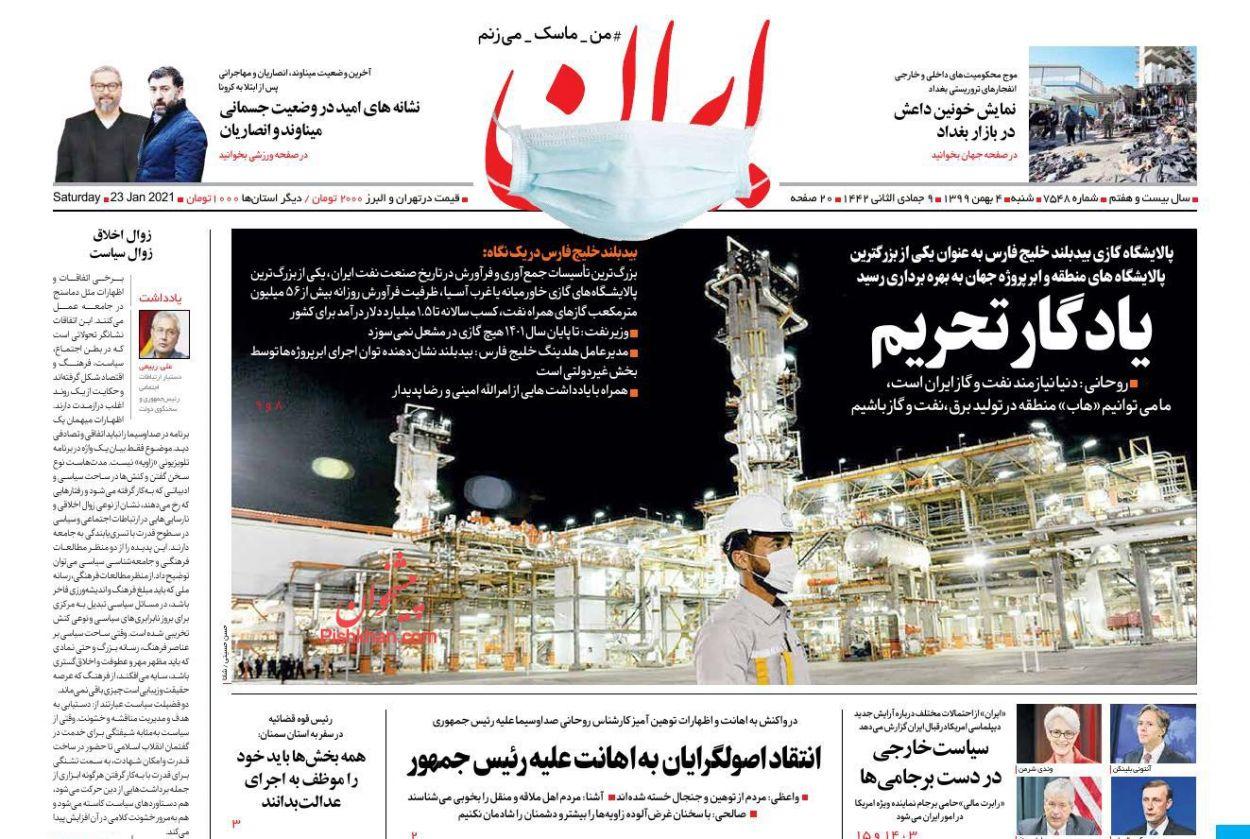 عناوین اخبار روزنامه ایران در روز شنبه ۴ بهمن