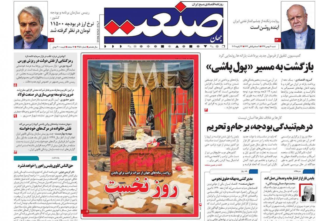 عناوین اخبار روزنامه جهان صنعت در روز شنبه ۴ بهمن