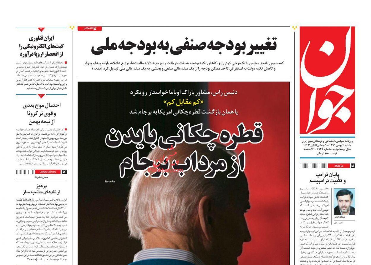 عناوین اخبار روزنامه جوان در روز شنبه ۴ بهمن