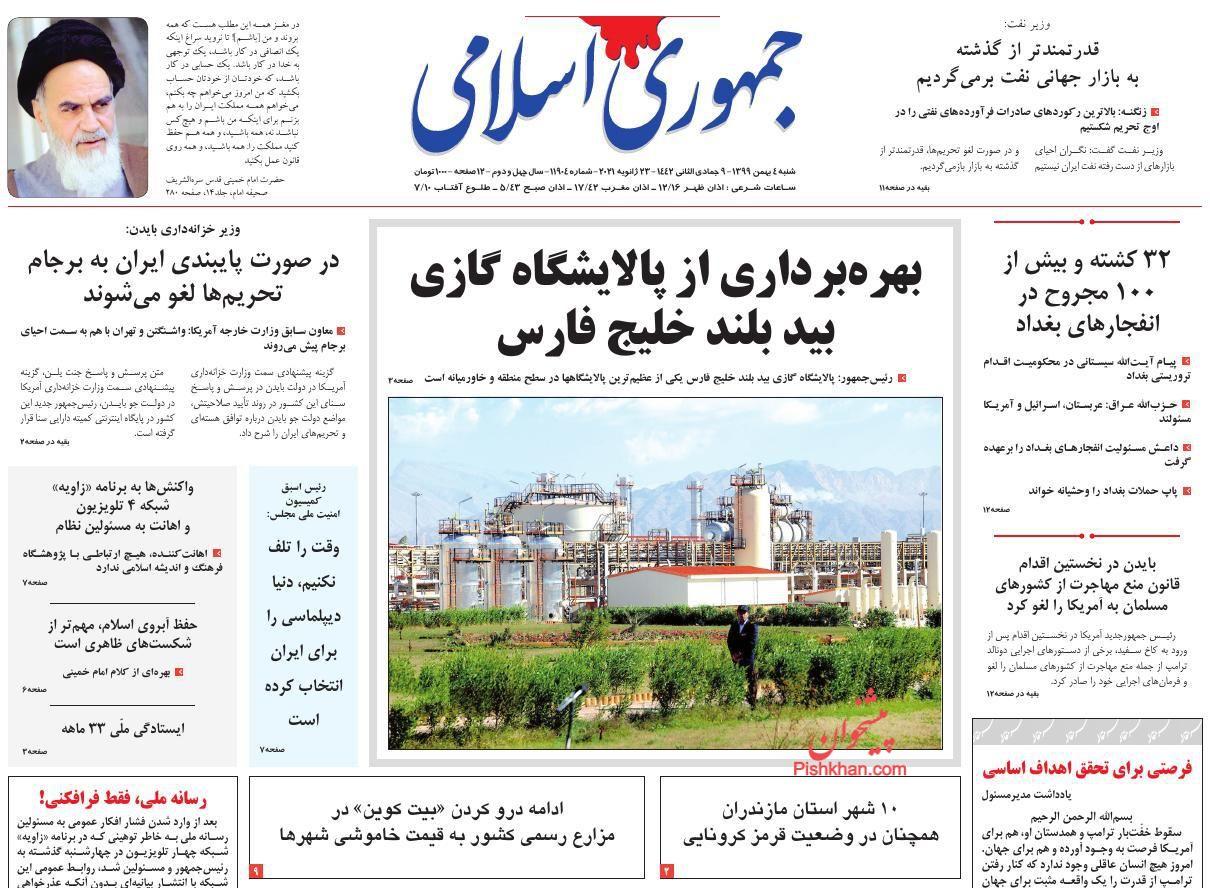 عناوین اخبار روزنامه جمهوری اسلامی در روز شنبه ۴ بهمن