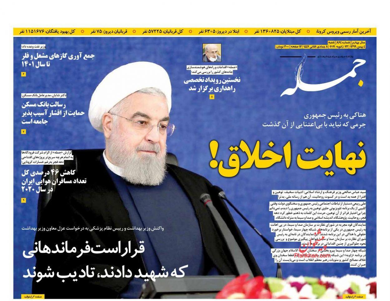 عناوین اخبار روزنامه جمله در روز شنبه ۴ بهمن