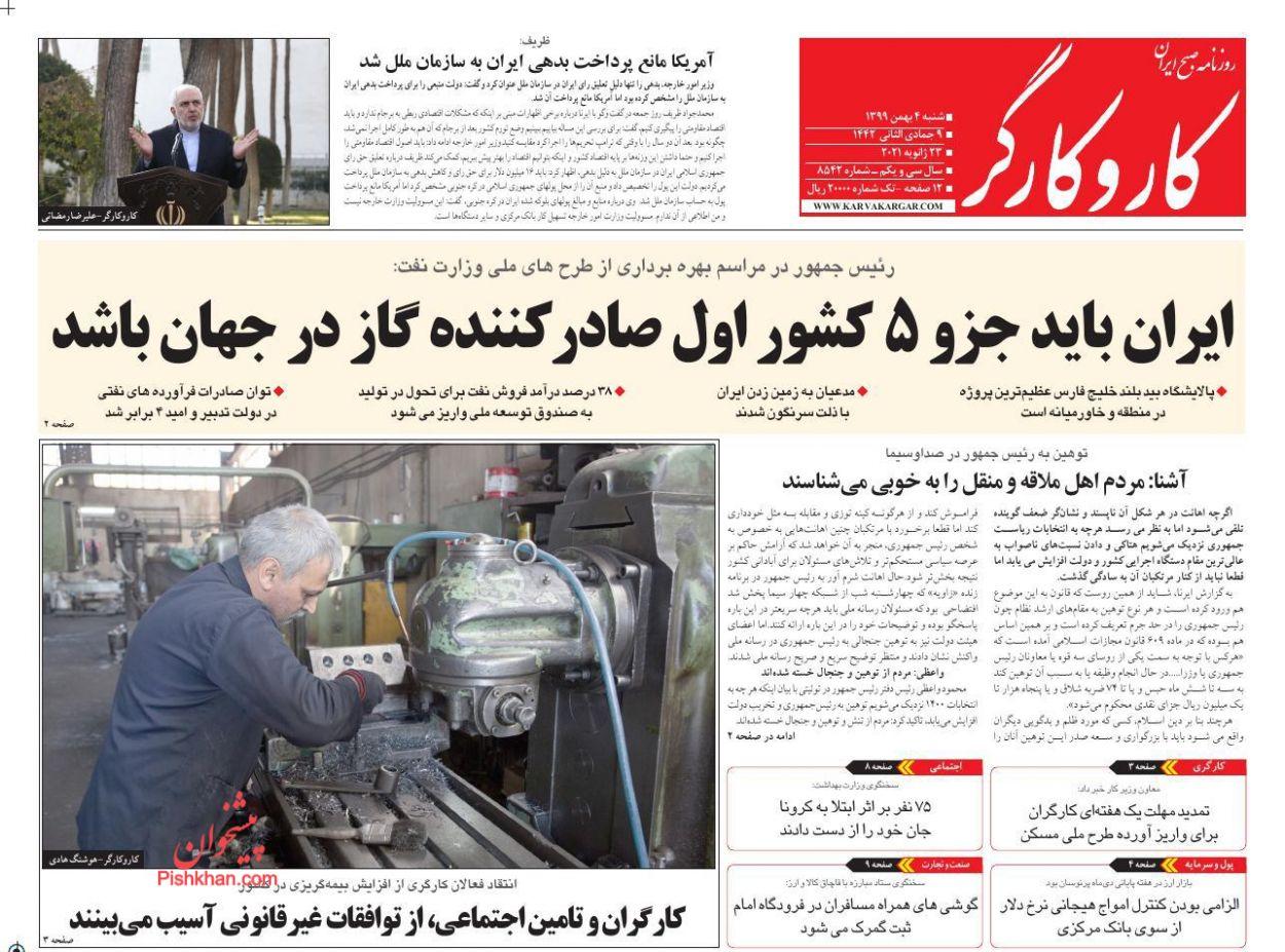 عناوین اخبار روزنامه کار و کارگر در روز شنبه ۴ بهمن
