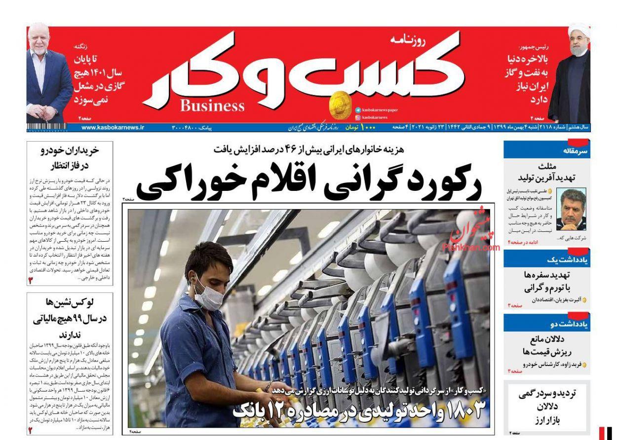عناوین اخبار روزنامه کسب و کار در روز شنبه ۴ بهمن