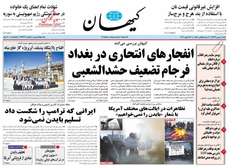 عناوین اخبار روزنامه کيهان در روز شنبه ۴ بهمن