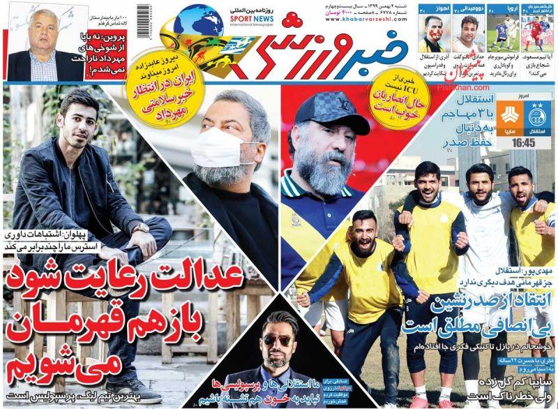 عناوین اخبار روزنامه خبر ورزشی در روز شنبه ۴ بهمن