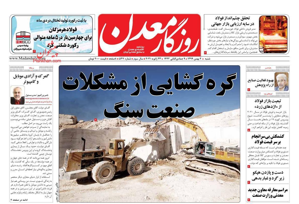 عناوین اخبار روزنامه روزگار معدن در روز شنبه ۴ بهمن