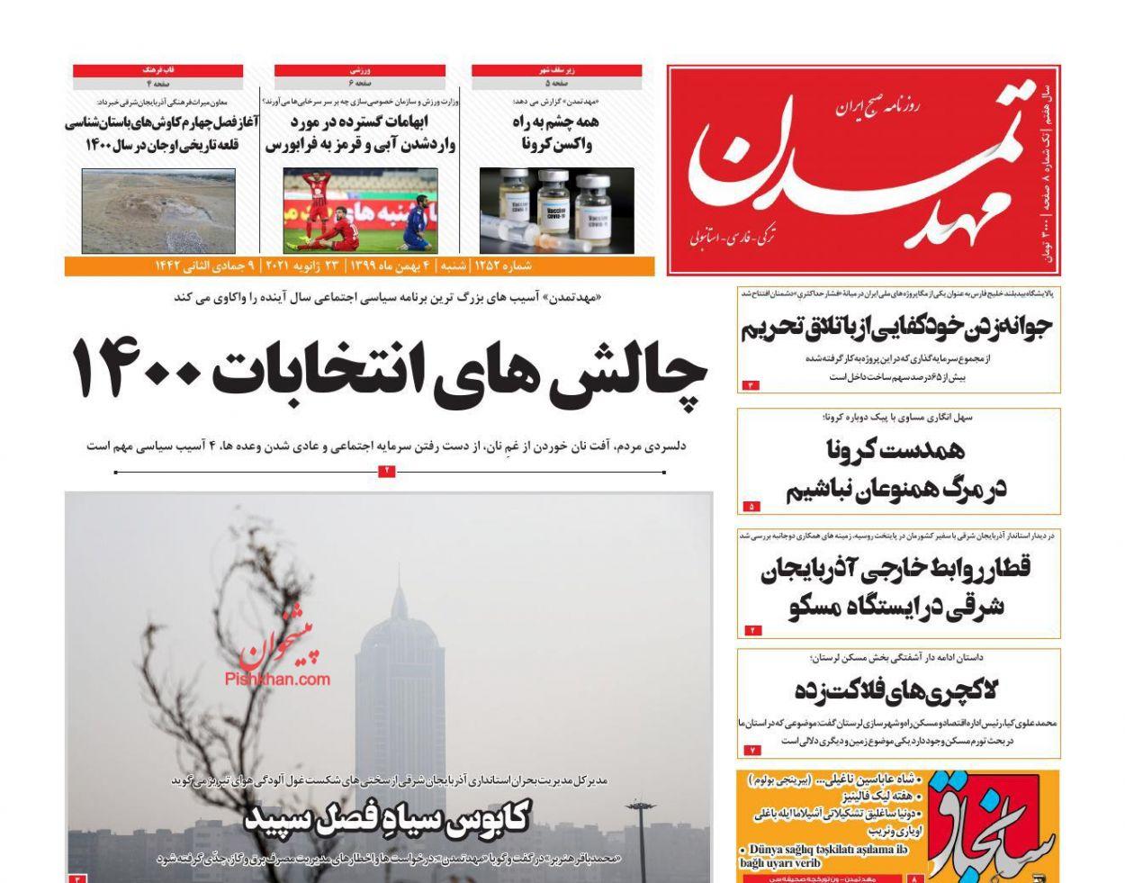 عناوین اخبار روزنامه مهد تمدن در روز شنبه ۴ بهمن