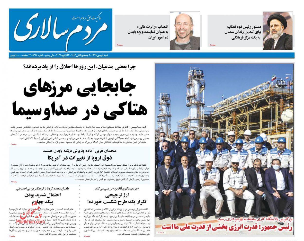 عناوین اخبار روزنامه مردم سالاری در روز شنبه ۴ بهمن