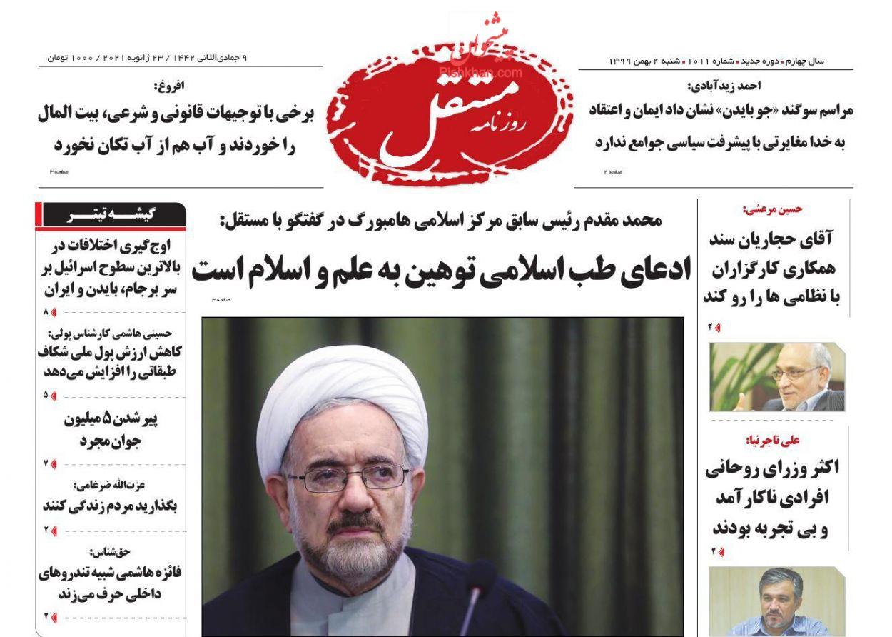 عناوین اخبار روزنامه مستقل در روز شنبه ۴ بهمن