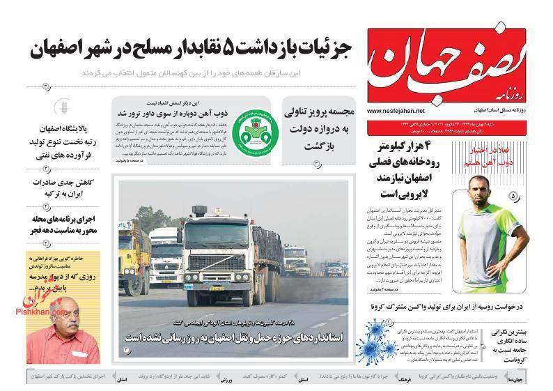 عناوین اخبار روزنامه نصف جهان در روز شنبه ۴ بهمن