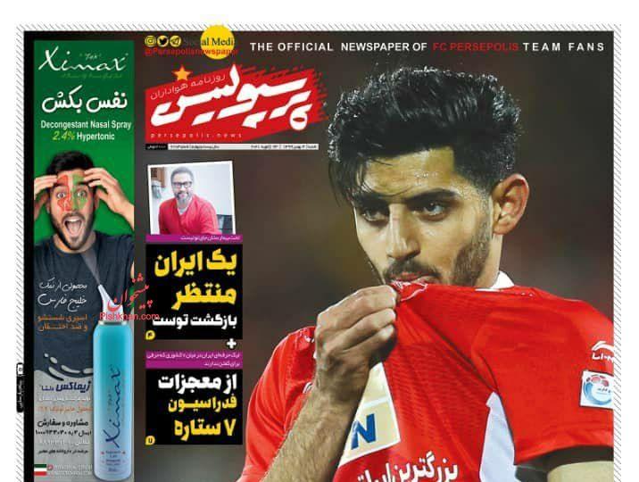 عناوین اخبار روزنامه پرسپولیس در روز شنبه ۴ بهمن
