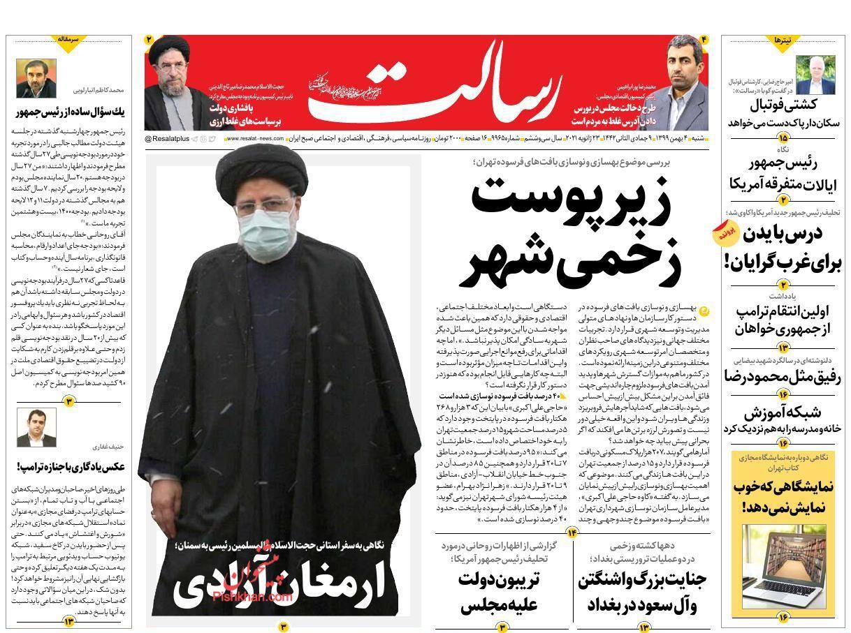 عناوین اخبار روزنامه رسالت در روز شنبه ۴ بهمن