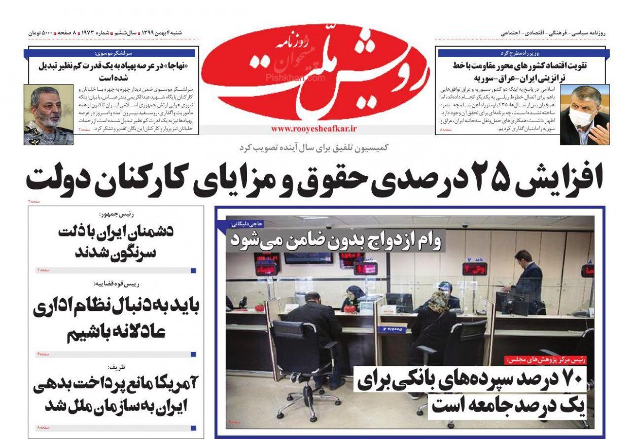 عناوین اخبار روزنامه رویش ملت در روز شنبه ۴ بهمن