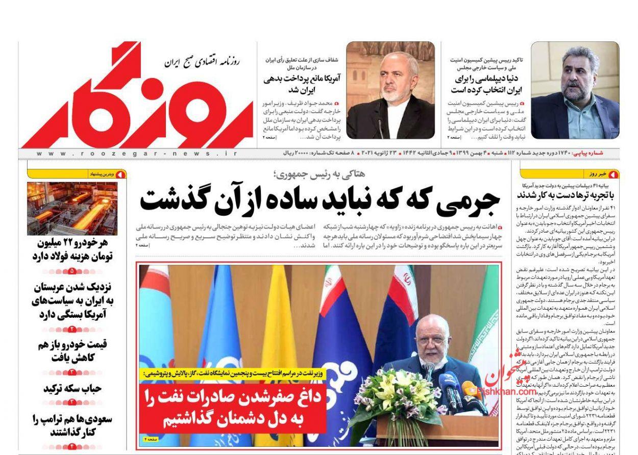 عناوین اخبار روزنامه روزگار در روز شنبه ۴ بهمن
