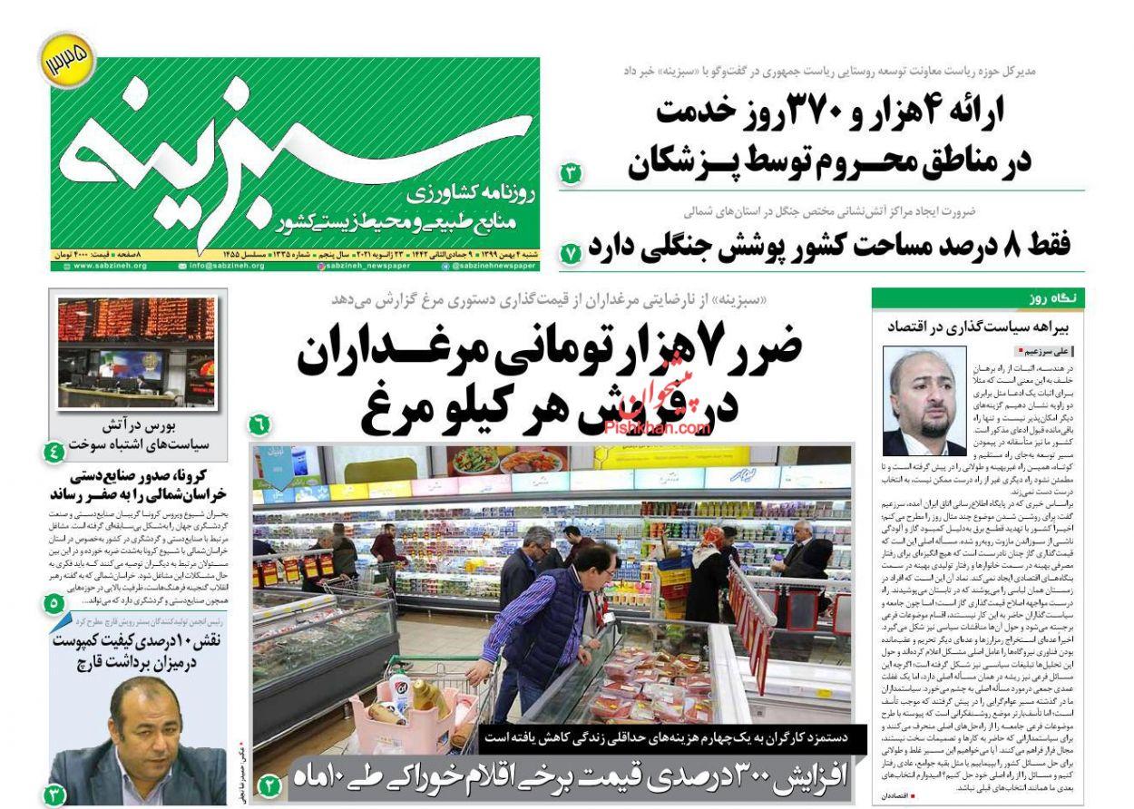 عناوین اخبار روزنامه سبزینه در روز شنبه ۴ بهمن