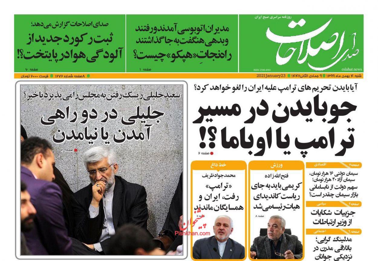 عناوین اخبار روزنامه صدای اصلاحات در روز شنبه ۴ بهمن