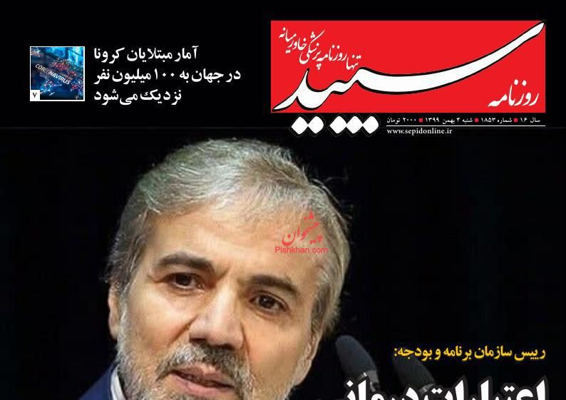 عناوین اخبار روزنامه سپید در روز شنبه ۴ بهمن