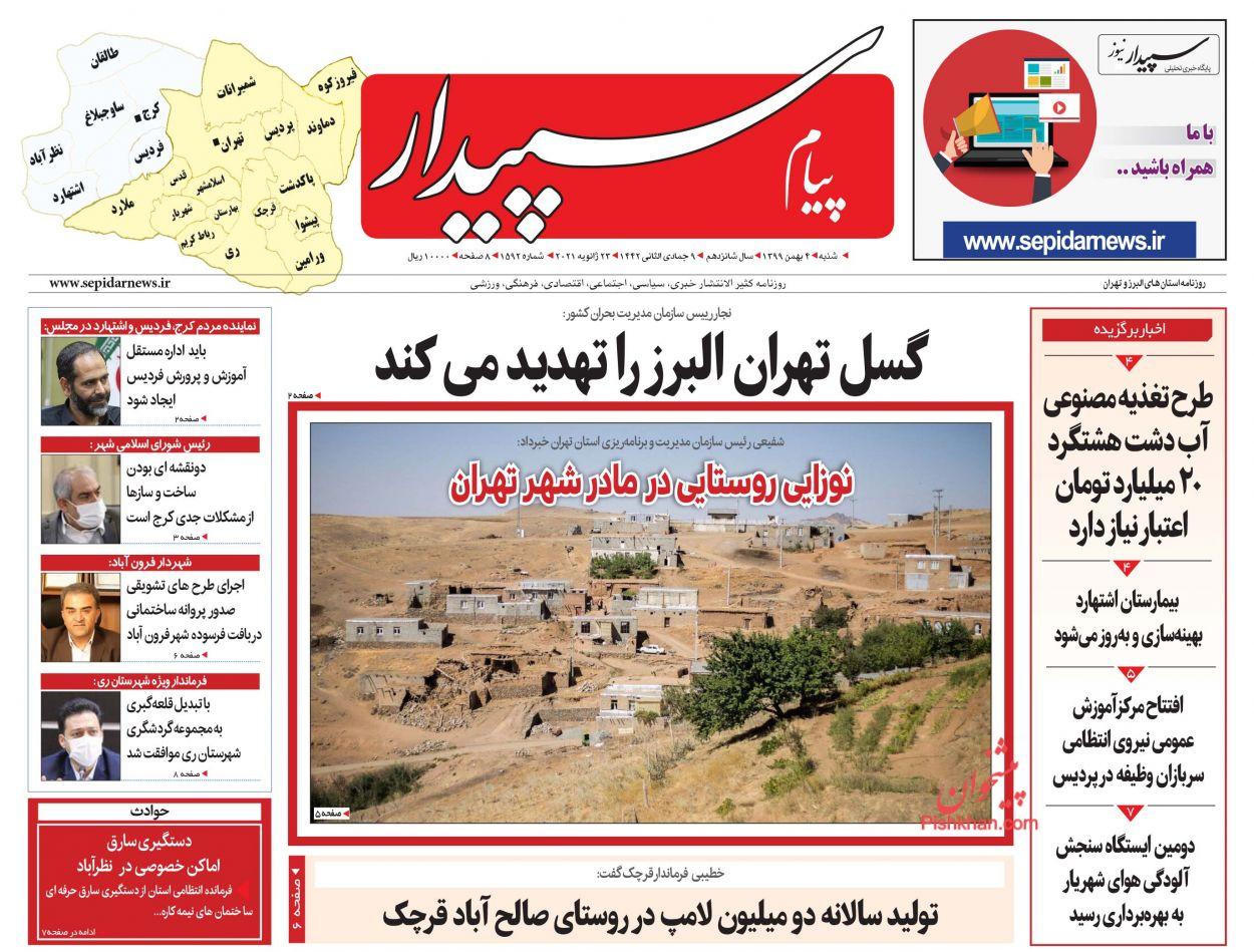 عناوین اخبار روزنامه پیام سپیدار در روز شنبه ۴ بهمن