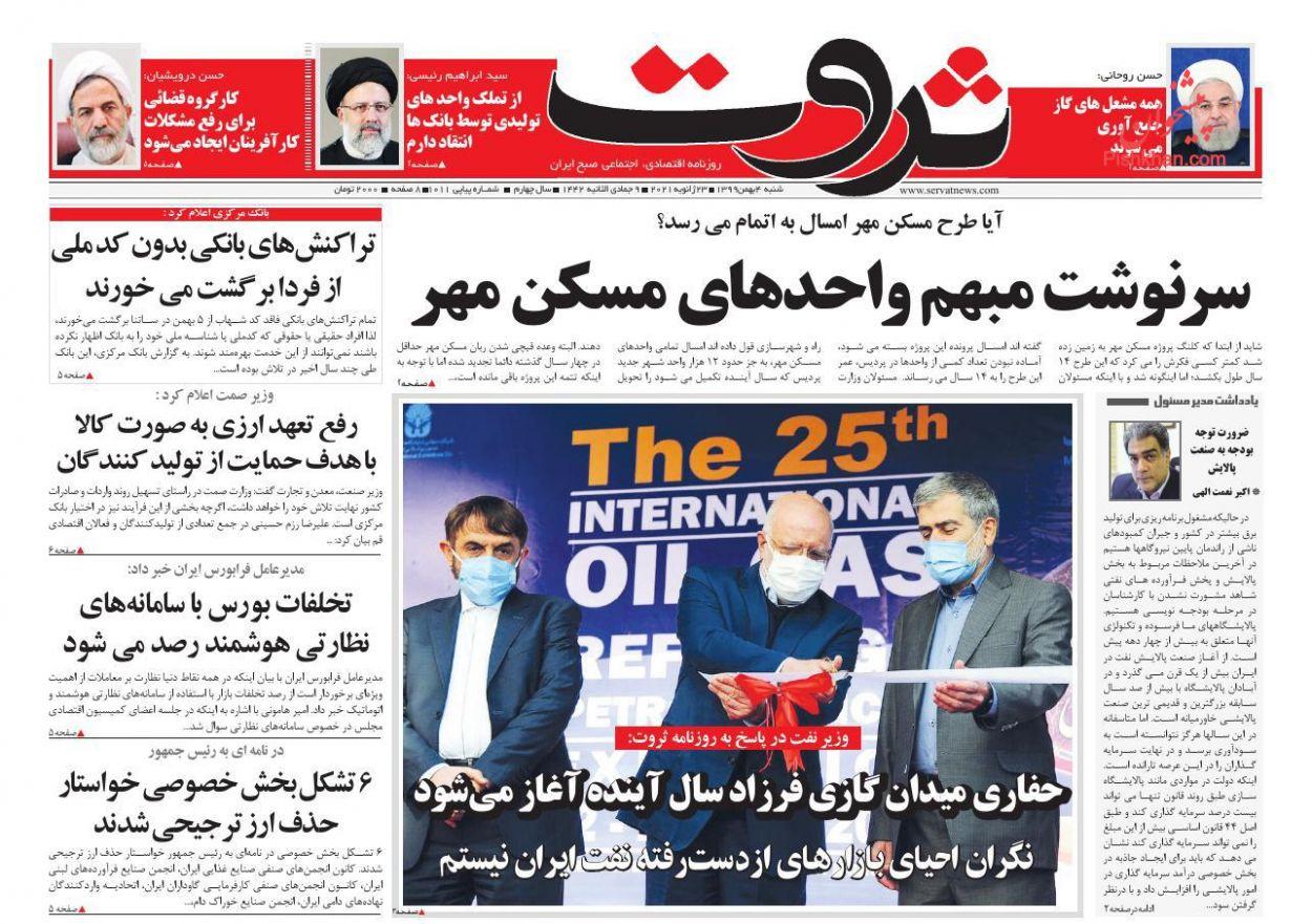 عناوین اخبار روزنامه ثروت در روز شنبه ۴ بهمن