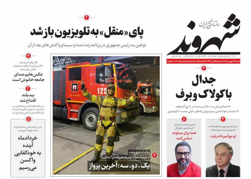 عناوین اخبار روزنامه شهروند در روز شنبه ۴ بهمن