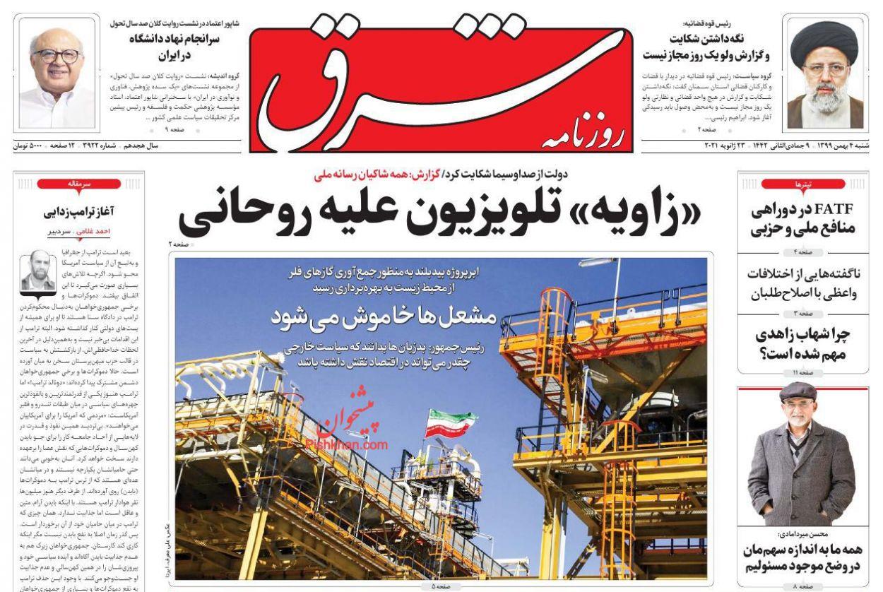 عناوین اخبار روزنامه شرق در روز شنبه ۴ بهمن