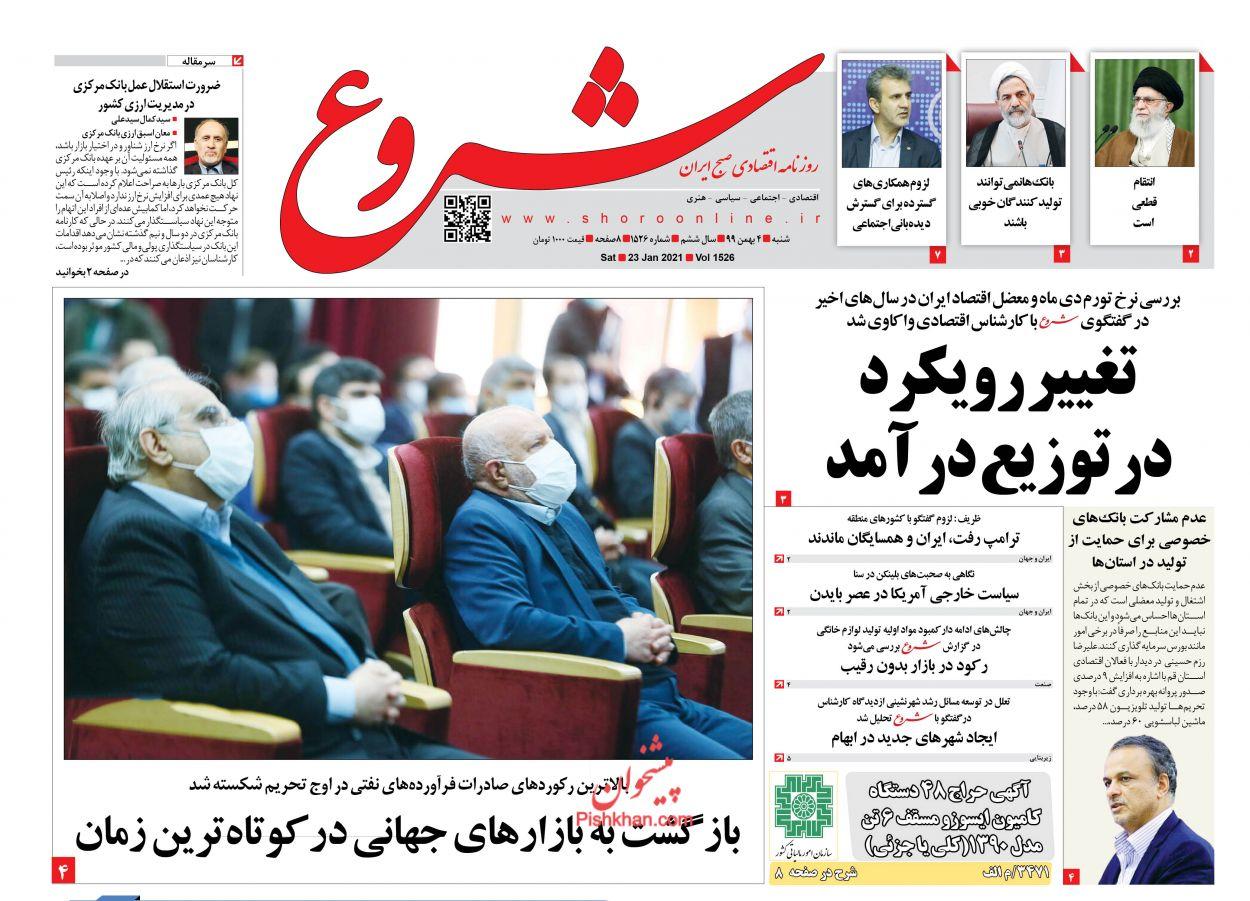 عناوین اخبار روزنامه شروع در روز شنبه ۴ بهمن